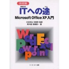 ITへの途 Microsoft Office XP入門