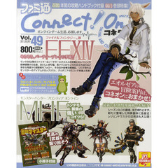 ファミ通Connect!On Vol.49(2011JANUARY)