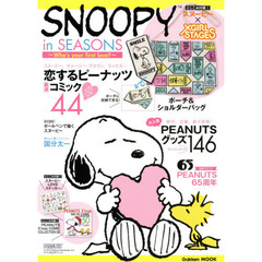 SNOOPY in SEASONS Who's your first love?