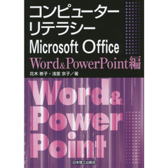コンピューターリテラシーMicrosoft Office Word & PowerPoint編