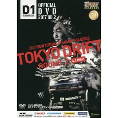 DVD '17 D1GP OFFIC 2