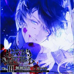DIABOLIK LOVERS ドS吸血CD MORE,BLOOD Vol.03 ルキ