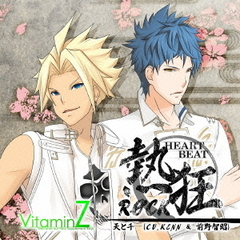 『VitaminZ』5周年記念CD「熱狂(HEARTBEAT)ROCK」