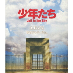 A.B.C-Z/少年たち Jail in the Sky(Blu-ray Disc)