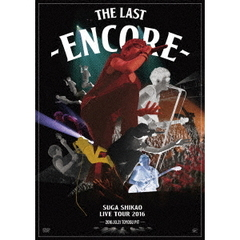 スガシカオ/LIVE TOUR 2016 「THE LAST」 ~ENCORE~