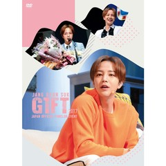 チャン・グンソク/JANG KEUN SUK GIFT 2017 JAPAN OFFICIAL FANCLUB EVENT DVD