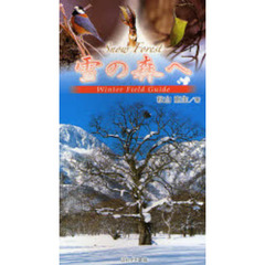 Snow Forest雪の森へ Winter Field Guide