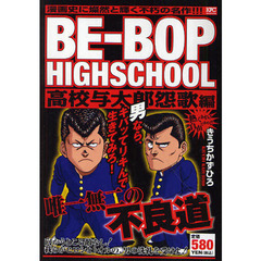 BE-BOP HIGHSCHOO 怨歌編