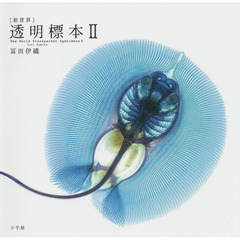 [新世界]透明標本2: New World Transparent Specimens 2