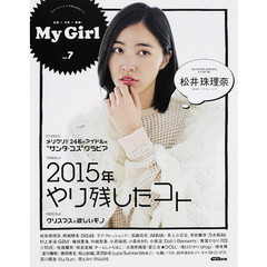 My Girl vol.7
