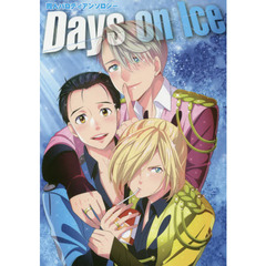 Days on Ice 同人パロディアンソロジー