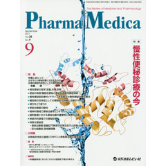 Pharma Medica Vol.35No.9(2017-9)