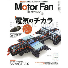 Motor Fan illustrated Vol.133 (モーターファン別冊)
