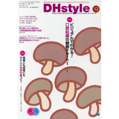 DHstyle 第11巻第13号(2017-12)