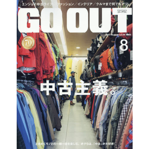 OUTDOOR STYLE GO OUT 2017年8月号