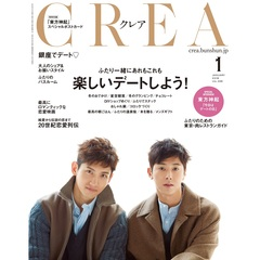 CREA(クレア) 2018年1月号 (COVER&INTERVIEW:東方神起)