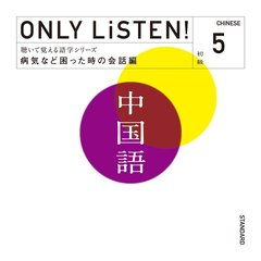 ONLY LiSTEN! Chinese Vol.5