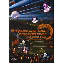 fripSide/fripSide LIVE TOUR 2014-2015 FINAL in YOKOHAMA ARENA <通常版>