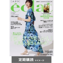 eclat(エクラ)  (定期購読)