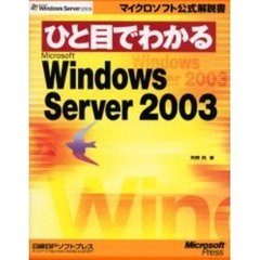 ひと目でわかるMicrosoft Windows Server 2003