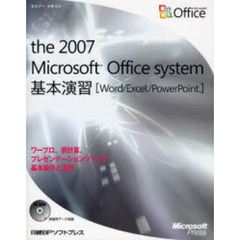 the 2007 Microsoft Office system基本演習 Word/Excel/PowerPoint ワープロ、表計