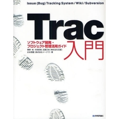 Trac入門 ソフトウェア開発・プロジェクト管理活用ガイド Issue(Bug)Tracking System/Wiki/Subversion