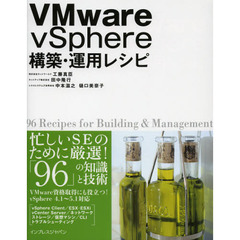 VMware vSphere構築・運用レシピ 96 Recipes for Building & Management