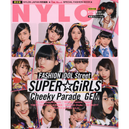 NYLON JAPAN 特別編集★iDOL Street SPECIAL FASHION BOOK★