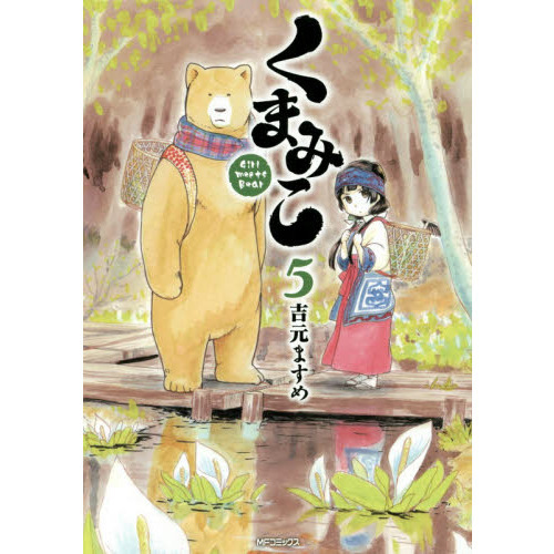 くまみこ Girl meets Bear 5
