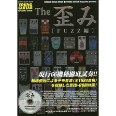 The歪み YOUNG GUITAR presents SPECIAL HARDWARE ISSUE FUZZ編