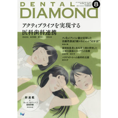 DENTAL DIAMOND Vol.42No.621(2017AUG.)