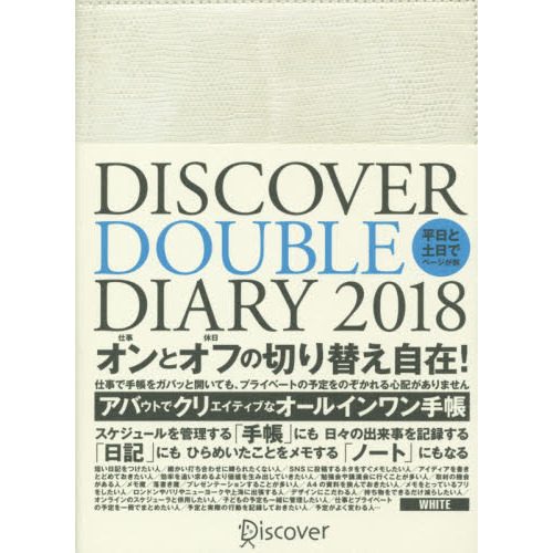 DISCOVER DOUBLE DIARY D'18