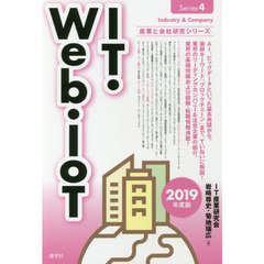 IT・Web・IoT 2019年度版