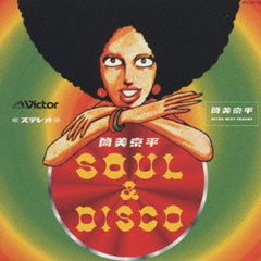 SOUL&DISCO〈筒美京平ULTRA BEST TRACKS〉