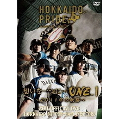 2011 OFFICIAL DVD HOKKAIDO NIPPON-HAM FIGHTERS 想いを一つに…「ONE_1」 ~2011年の軌跡~