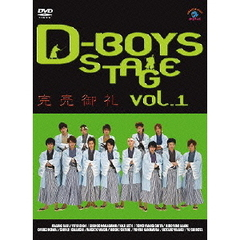 D-BOYS STAGE Vol.1 ~完売御礼~
