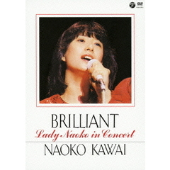 河合奈保子/BRILLIANT -Lady Naoko inConcert-