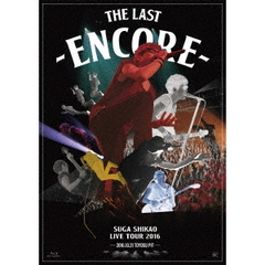 スガシカオ/LIVE TOUR 2016 「THE LAST」 ~ENCORE~(Blu-ray Disc)