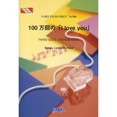 100万回の「I love you」 PIANO SOLO・PIANO & VOCAL