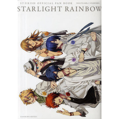 ST☆RISH OFFICIAL FAN BOOK STARLIGHT RAINBOW うたの☆プリンスさまっ♪マジLOVE1000%
