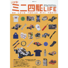 ハマる!ミニ四駆LIFE We Love Tamiya mini 4WD!!!
