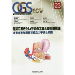 OGS NOW Obstetric and Gynecologic Surgery 23