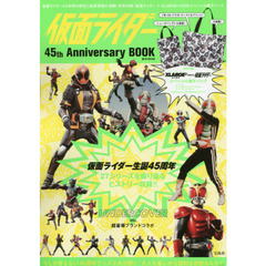 仮面ライダー45th Anniversary BOOK