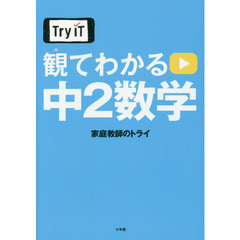 Try IT観てわかる中2数学
