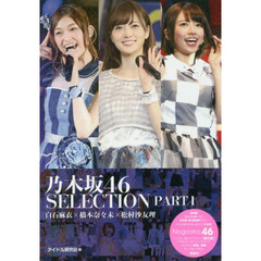乃木坂46 SELECTION PART1