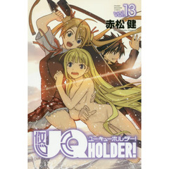 UQ HOLDER! vol.13