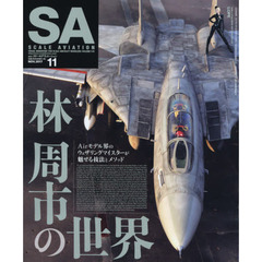 Scale Aviation 2017年11月号