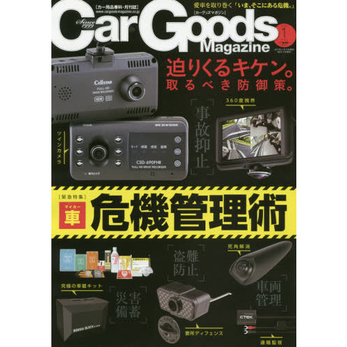 Car Goods Magazine 2018年1月号