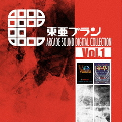東亜プラン ARCADE SOUND DIGITAL COLLECTION Vol.1