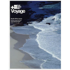 +81 Voyage South Africa issue 夢の南アフリカ・デザインの旅